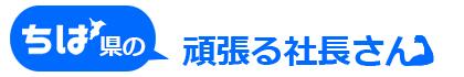 千葉の頑張る社長さん-千葉県で人材採用、人材育成に本気で取り組む企業の社長インタビュー集-